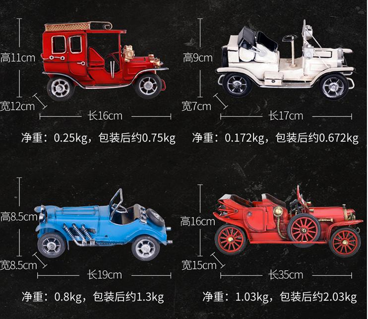 复古怀旧铁皮车模